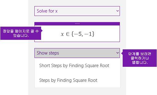 수학 작업창의 단계 표시 단추