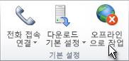 온라인 상태를 나타내는 리본 메뉴의 오프라인으로 작업 명령