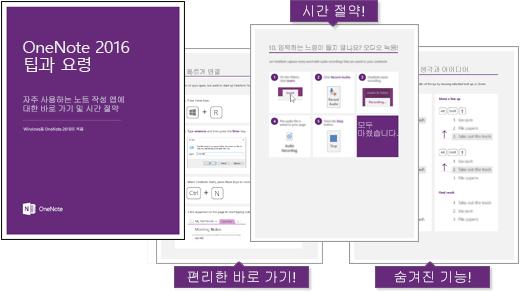 전자책: OneNote 2016 팁과 요령