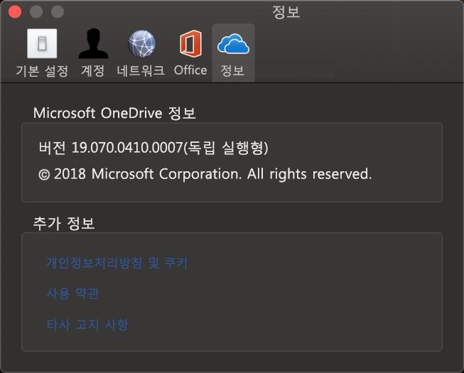 Mac용 OneDrive UI 정보