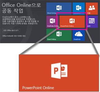 PowerPoint Online 선택