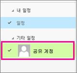 공유 사서함 일정이 선택된 Outlook Web App