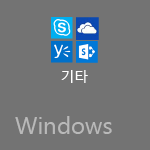 기타 Windows Mobile용 Office 앱