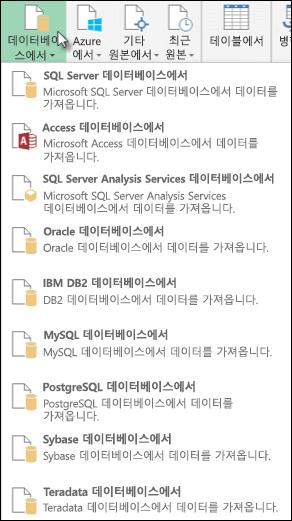 전원 데이터베이스에서 쿼리 옵션