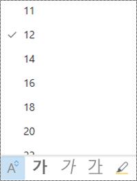 웹용 Outlook에서 열리는 글꼴 크기 메뉴