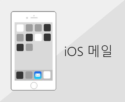 클릭하여 iOS 메일 앱에서 전자 메일 설정