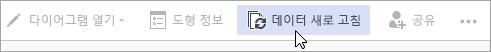 Visio Online 공개 미리 보기 데이터 새로 고침 옵션