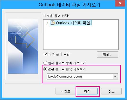 마침을 선택하여 Outlook pst 파일을 Office 365 사서함으로 가져오기
