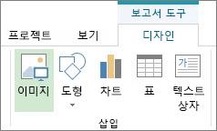 보고서 도구 디자인 탭
