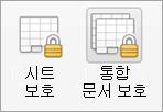 암호 보호 단추