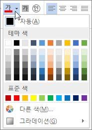 글꼴 색상표