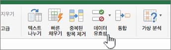 Excel 도구 모음 데이터 메뉴에서 데이터 유효성 검사가 선택된 모습