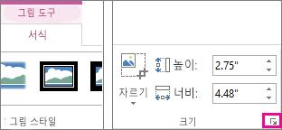 그림 도구 > 서식 탭의 크기 그룹에 있는 대화 상자 표시 아이콘