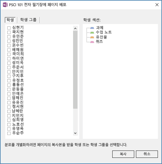 페이지 배포 창에 개별 학생 이름 목록과 함께 확인란과 대상 학생 전자 필기장 섹션의 목록이 표시 됩니다.