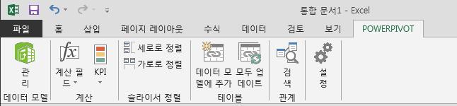리본 메뉴의 PowerPivot 탭