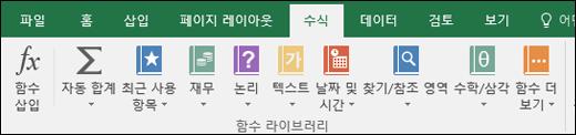 리본의 Excel 수식 탭