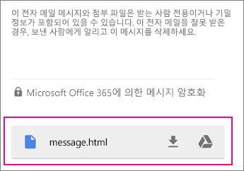 Android 1에서 Gmail과 OME 뷰어