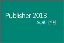 Publisher 2013으로 전환