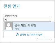 Outlook Web App 일정 열기 대화 상자
