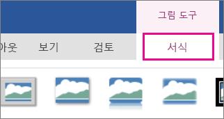 그림 도구 리본 메뉴의 서식 옵션 이미지