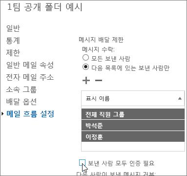 DSN 5.7.135를 해결하기 위해 공용 폴더의 허용된 보낸 사람 목록을 사용자 지정