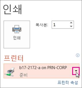 프린터 선택