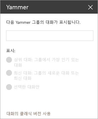 Yammer 웹 파트 검색 창