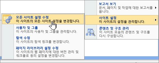 사이트 설정에서 모든 사이트 설정 옵션 수정