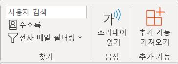리본 메뉴에서 가져오기를 추가 기능을 선택 합니다.
