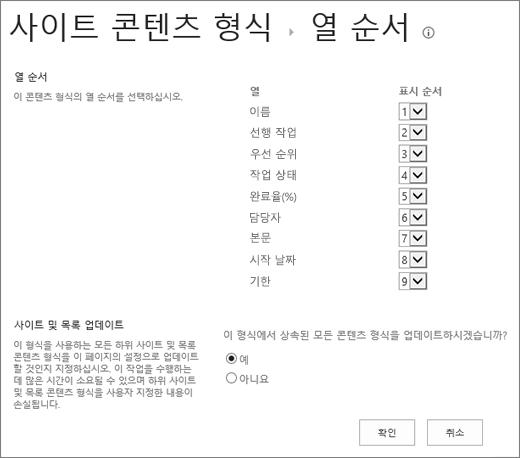 콘텐츠 형식 열 순서 페이지