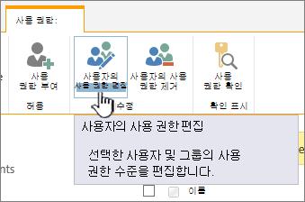 사용 권한 수준을 변경 하려면 사용 권한 편집을 클릭 합니다.