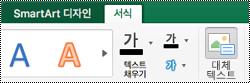 Mac 용 Excel의 SmartArt 그래픽에 대 한 대체 텍스트 단추