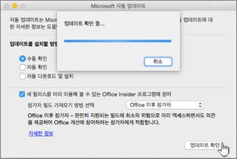 Mac에서 이후 참가자 업데이트 확인