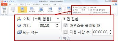 PowerPoint 2010 리본 메뉴의 전환 탭에 있는 타이밍 그룹