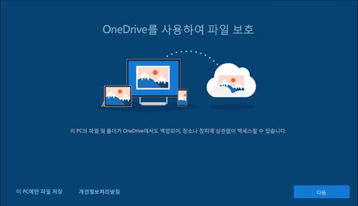 Windows 10의 설정에서 OneDrive를 사용하여 파일을 보호하는 스크린샷