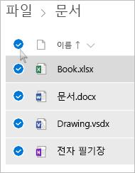 OneDrive에서 모든 파일 및 폴더를 선택하는 스크린샷