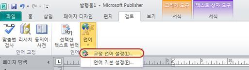 Publisher 리본 메뉴의 언어 단추
