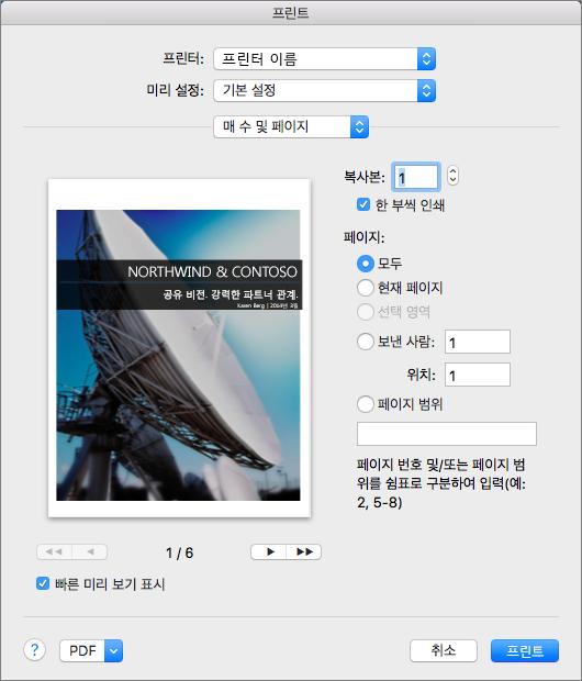 인쇄의 복사본 및 페이지 설정에서 페이지를 미리 보고 인쇄할 페이지와 복사본 수를 지정할 수 있습니다.