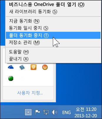 비즈니스용 OneDrive 동기화 중지