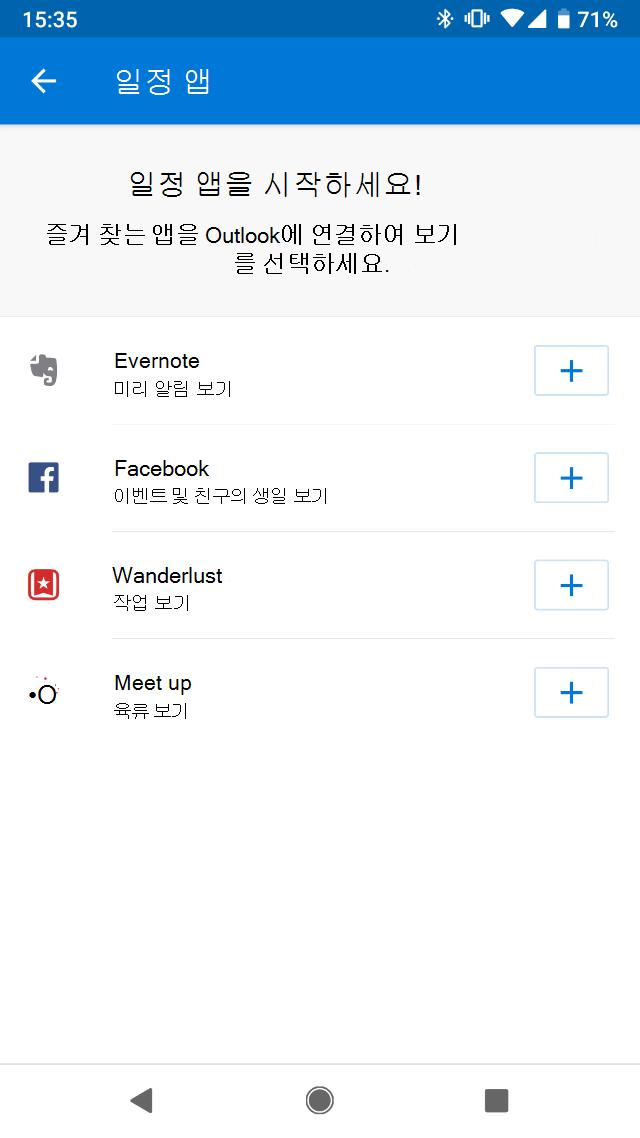 Outlook 모바일의 일정 앱