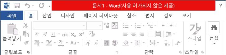빨간색 제목 표시줄의 사용 허가되지 않은 제품, 비활성화된 인터페이스 및 메시지 배너 표시