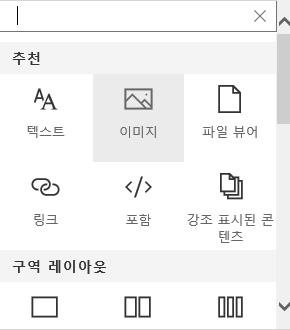 SharePoint의 이미지 웹 파트 선택 스크린샷