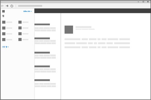 Office 365 앱 시작 관리자가 열려 있는 브라우저 창