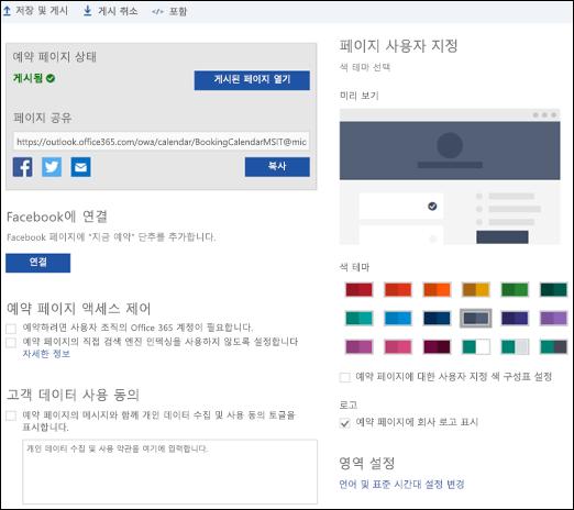 """""""페이지 사용자 지정"""" 이라는 새 섹션이 있는 예약 페이지"""