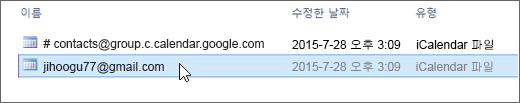 gmail.com으로 끝나는 가져올 파일을 선택합니다.