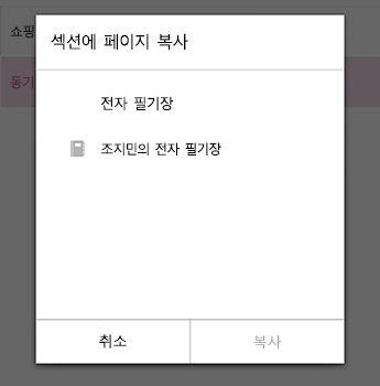 Android용 OneNote의 페이지 복사 메뉴