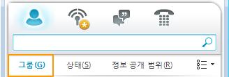 그룹별로 대화 상대 정렬