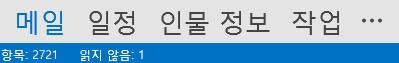 인물 정보 탭은 Outlook 화면 아래쪽에 있습니다.