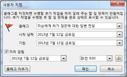 사용자 지정 대화 상자