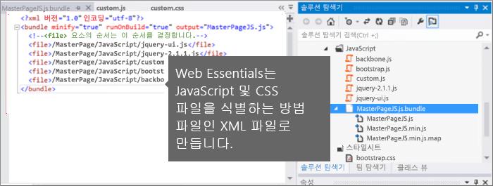JavaScript 및 CSS 조리법 파일